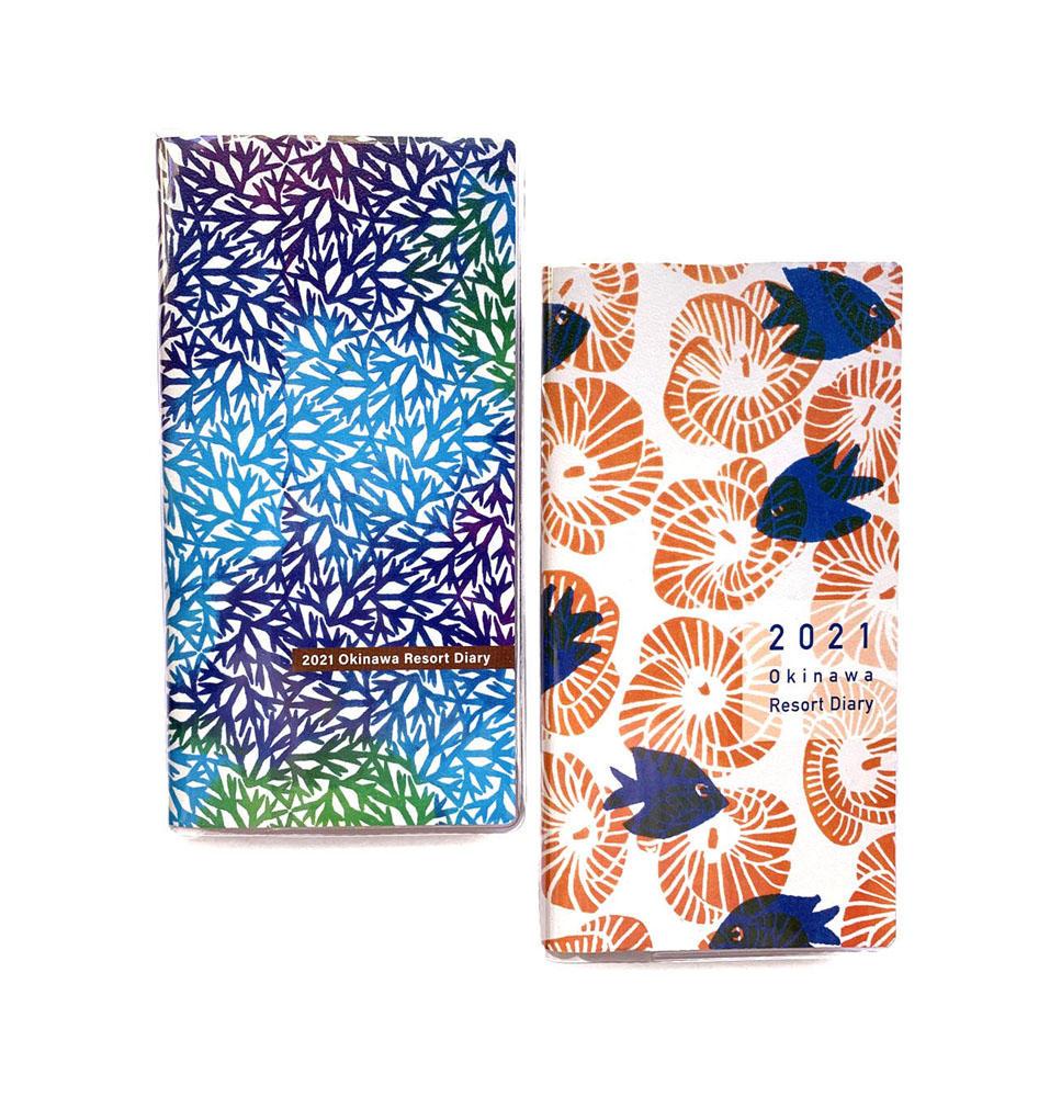 2021 Okinawa Resort Diary ポケットサイズ