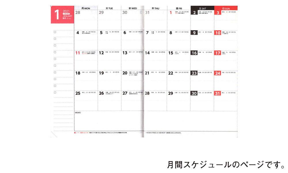 2021 Okinawa Resort Diary A5サイズ